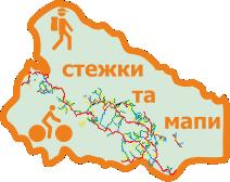 Стежки та мапи